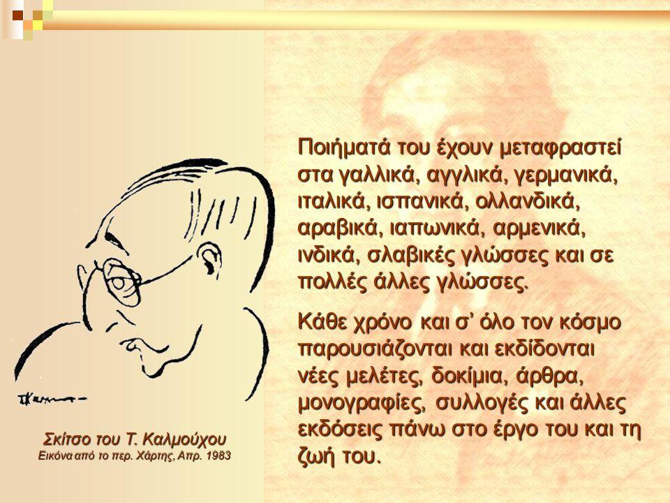 Ποιήματά του έχουν μεταφραστεί στα γαλλικά, αγγλικά, γερμανικά, ιταλικά, ισπανικά, ολλανδικά, αραβικά, ιαπωνικά, αρμενικά, ινδικά, σλαβικές γλώσσες κα
