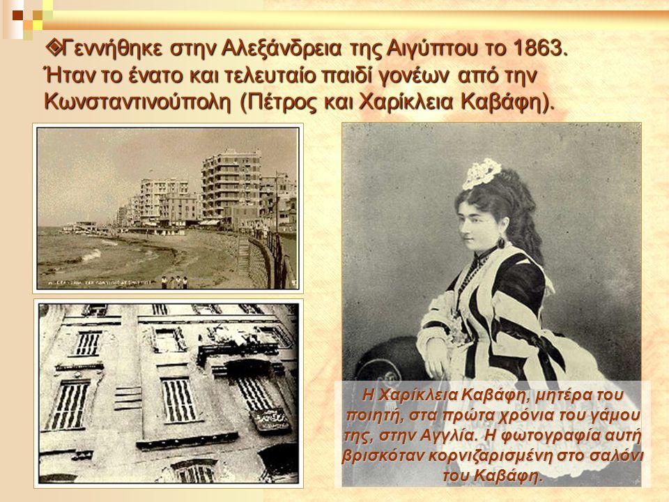  Γεννήθηκε στην Αλεξάνδρεια της Αιγύπτου το 1863. Ήταν το ένατο και τελευταίο παιδί γονέων από την Κωνσταντινούπολη (Πέτρος και Χαρίκλεια Καβάφη). Αλ