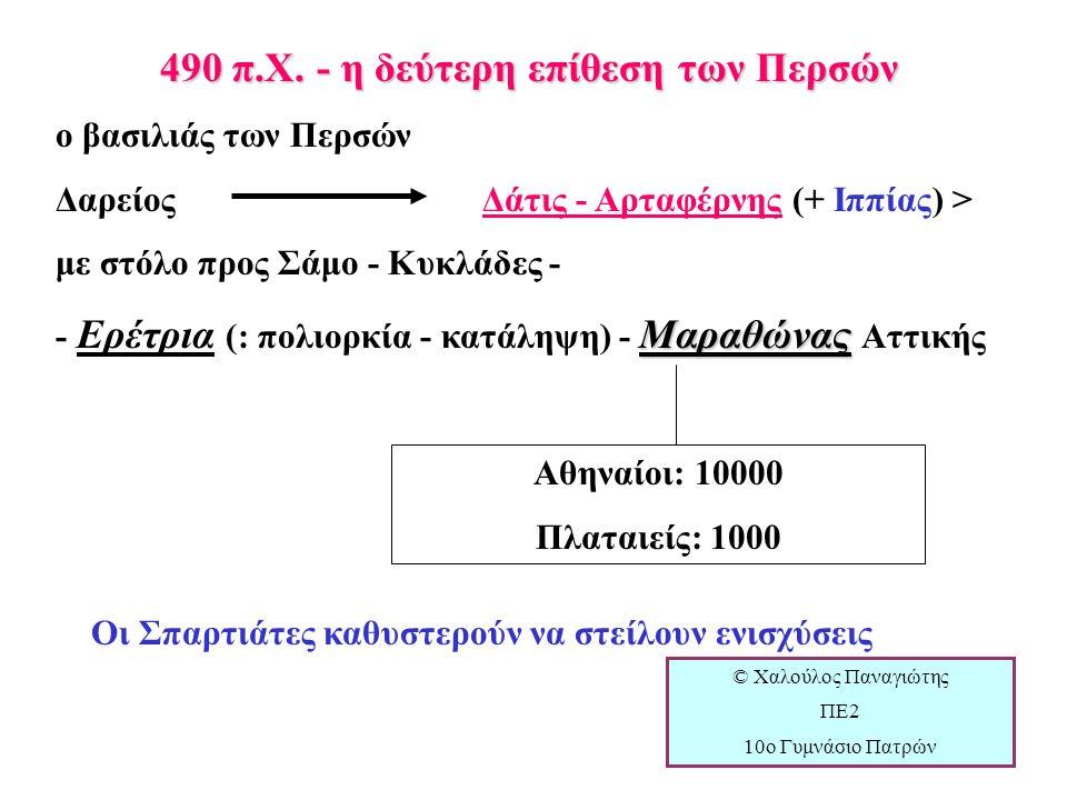 490 π.Χ.