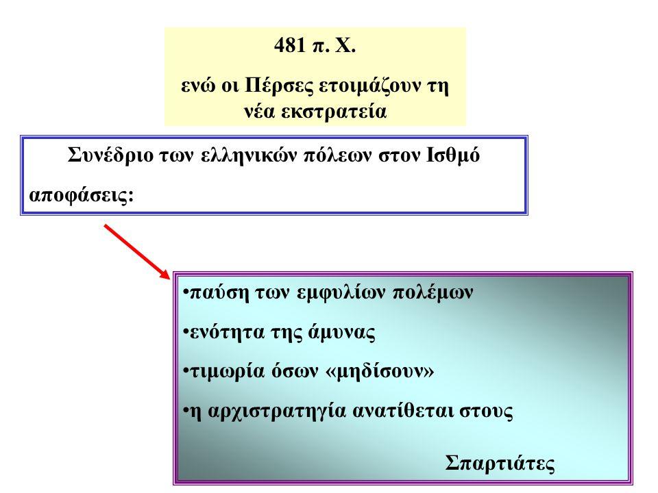 481 π.Χ.