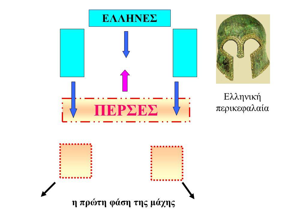 ΠΕΡΣΕΣ ΕΛΛΗΝΕΣ η πρώτη φάση της μάχης Ελληνική περικεφαλαία