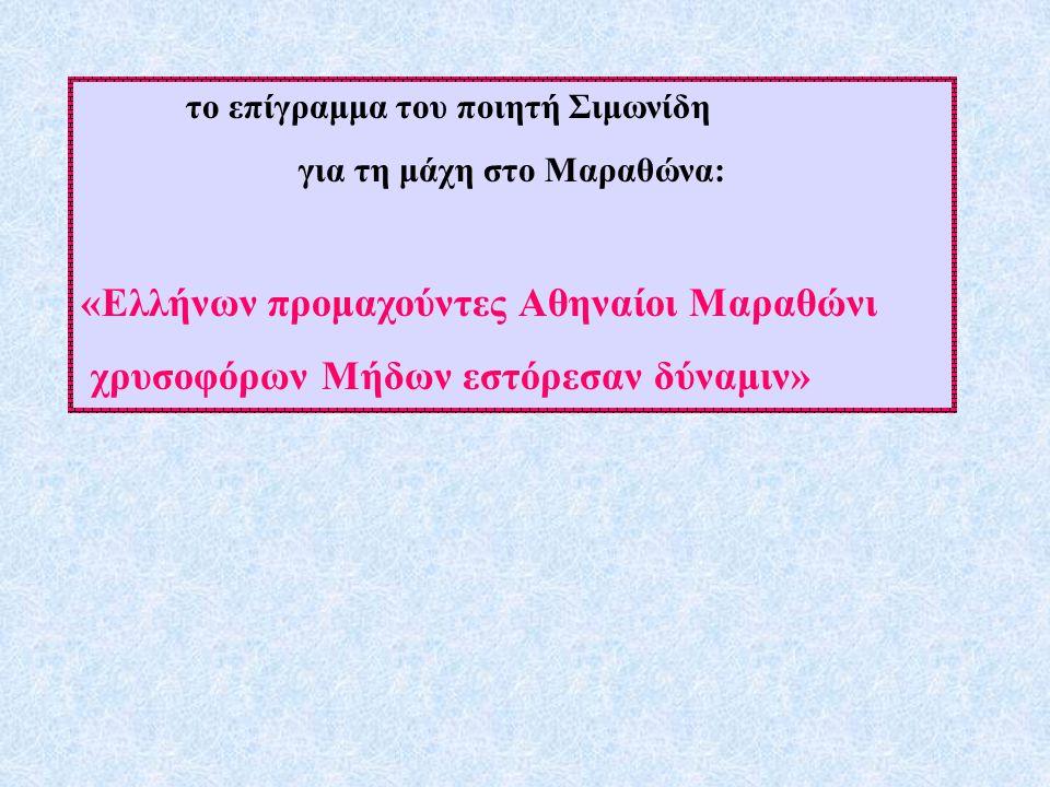 το επίγραμμα του ποιητή Σιμωνίδη για τη μάχη στο Μαραθώνα: «Ελλήνων προμαχούντες Αθηναίοι Μαραθώνι χρυσοφόρων Μήδων εστόρεσαν δύναμιν»