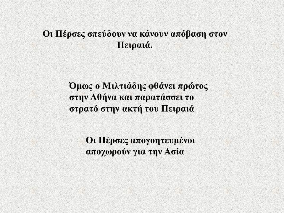 489 π.Χ.