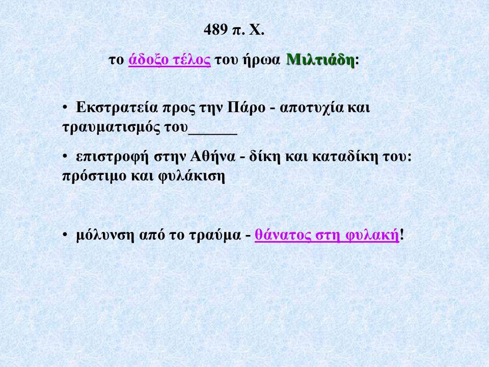 επικράτηση του Θεμιστοκλή, ηγέτη των δημοκρατικών : ναυπήγηση πλοίων για την εδραίωση της ναυτικής δύναμης της Αθήνας Ήττα του Αριστείδη, ηγέτη των συντηρητικών - εξοστρακισμοί πολλών Στην Αθήνα