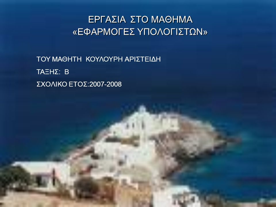 Ιστορία νησιού Κατά την αντιβασιλεία του Όθωνα το 1833 η Σίφνος διαιρείται σε δύο δήμους, της Απολλωνίας και του Αρτεμώνος – Κάστρου και οι Καμάρες καθιερώθηκαν ως το επίσημο λιμάνι του νησιού.