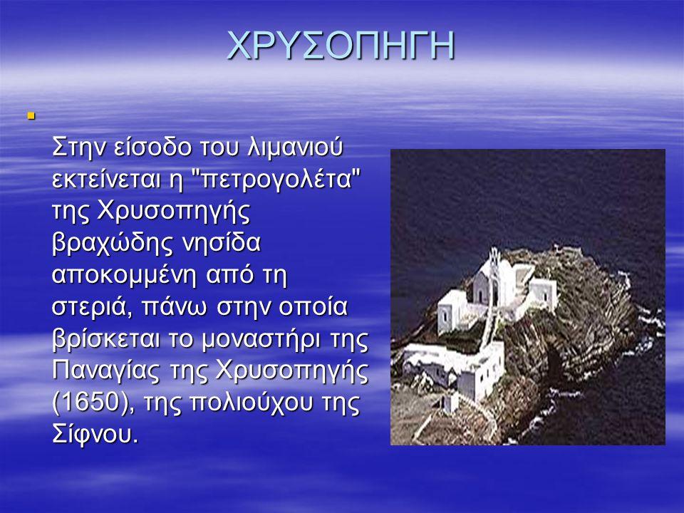 ΧΡΥΣΟΠΗΓΗ  Στην είσοδο του λιμανιού εκτείνεται η πετρογολέτα της Χρυσοπηγής βραχώδης νησίδα αποκομμένη από τη στεριά, πάνω στην οποία βρίσκεται το μοναστήρι της Παναγίας της Χρυσοπηγής (1650), της πολιούχου της Σίφνου.