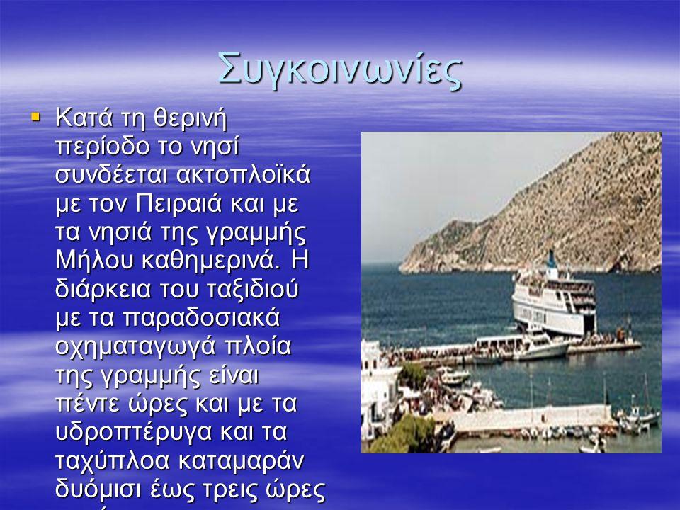 Συγκοινωνίες  Κατά τη θερινή περίοδο το νησί συνδέεται ακτοπλοϊκά με τον Πειραιά και με τα νησιά της γραμμής Μήλου καθημερινά.