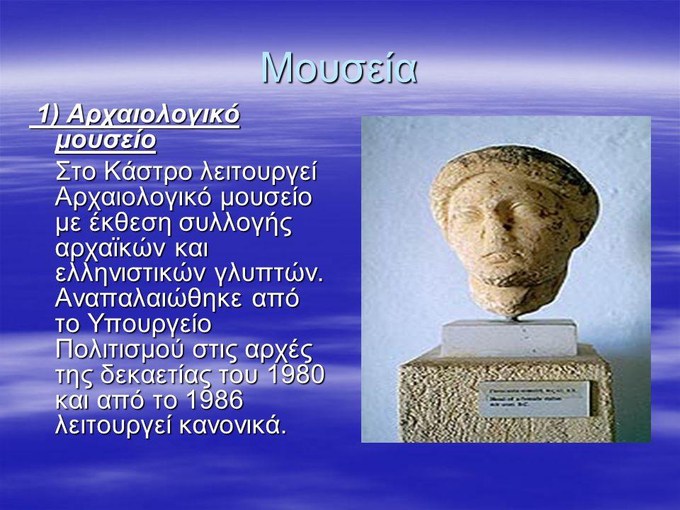Μουσεία 1) Αρχαιολογικό μουσείο 1) Αρχαιολογικό μουσείο Στο Κάστρο λειτουργεί Αρχαιολογικό μουσείο με έκθεση συλλογής αρχαϊκών και ελληνιστικών γλυπτών.