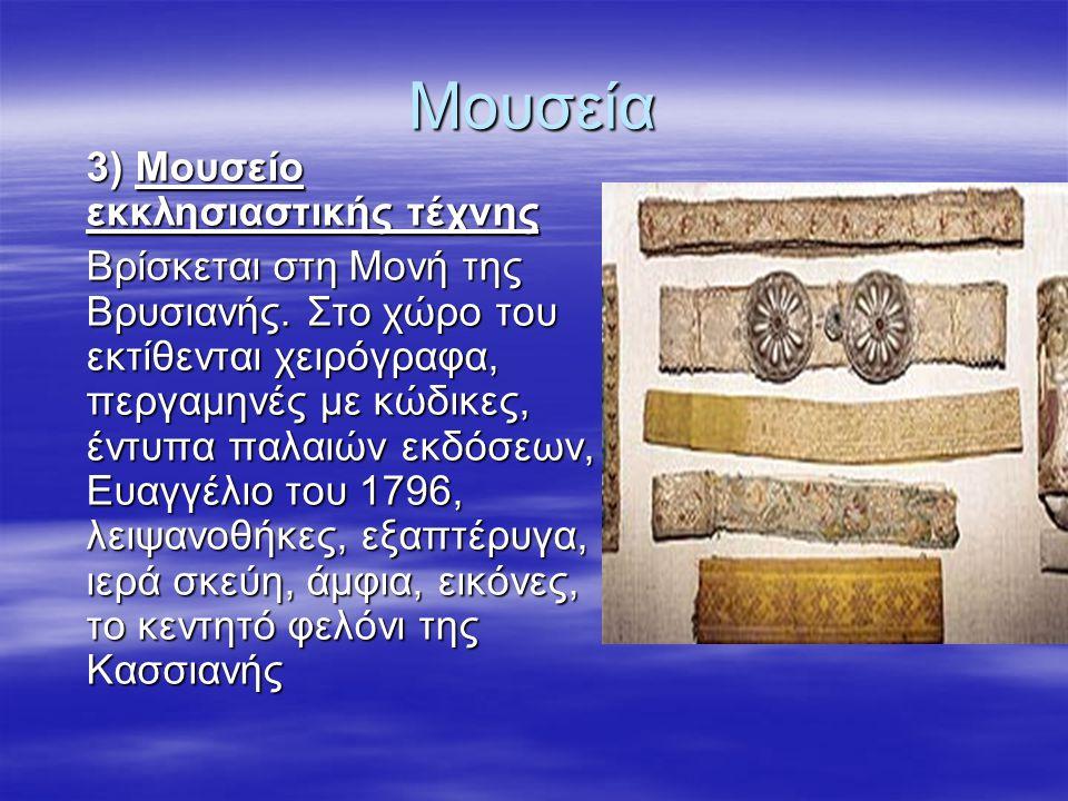 Μουσεία 3) Μουσείο εκκλησιαστικής τέχνης Βρίσκεται στη Μονή της Βρυσιανής.