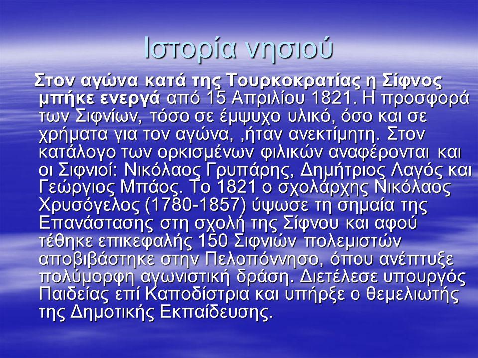 Ιστορία νησιού Στον αγώνα κατά της Τουρκοκρατίας η Σίφνος μπήκε ενεργά από 15 Απριλίου 1821.