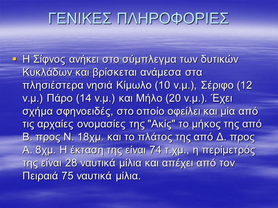 ΓΕΝΙΚΕΣ ΠΛΗΡΟΦΟΡΙΕΣ  Η Σίφνος ανήκει στο σύμπλεγμα των δυτικών Κυκλάδων και βρίσκεται ανάμεσα στα πλησιέστερα νησιά Κίμωλο (10 ν.μ.), Σέριφο (12 ν.μ.) Πάρο (14 ν.μ.) και Μήλο (20 ν.μ.).