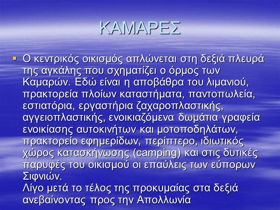 KAMAΡΕΣ  Η παραλία των Καμαρών βραβεύτηκε για πρώτη φορά το 2002 με την γαλάζια σημαία της Ευρωπαϊκής Ένωσης, επειδή τηρεί τα κριτήρια του προγράμματος: (Οργάνωση Ακτής, Καθαριότητα, Ασφάλεια Λουόμενων).