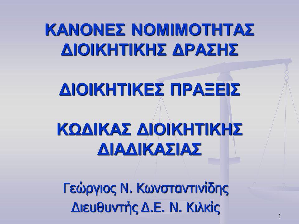 1 ΚΑΝΟΝΕΣ ΝΟΜΙΜΟΤΗΤΑΣ ΔΙΟΙΚΗΤΙΚΗΣ ΔΡΑΣΗΣ ΔΙΟΙΚΗΤΙΚΕΣ ΠΡΑΞΕΙΣ ΚΩΔΙΚΑΣ ΔΙΟΙΚΗΤΙΚΗΣ ΔΙΑΔΙΚΑΣΙΑΣ Γεώργιος Ν. Κωνσταντινίδης Διευθυντής Δ.Ε. Ν. Κιλκίς