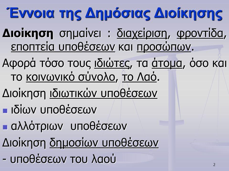 13 Στις έννομες τάξεις που στηρίζονται στην αρχή της λαϊκής κυριαρχίας, η αρχή της νομιμότητας νοείται με τη δεύτερη έννοια, κατά την οποία οι ενέργειες της Διοίκησης πρέπει, είτε να είναι σύμφωνες προς τους κανόνες δικαίου, που θεσπίζονται με πράξεις του νομοθετικού οργάνου και τους τυπικά ανώτερους ή ισοδύναμους προς αυτούς, είτε να βρίσκονται σε αρμονία με αυτούς.
