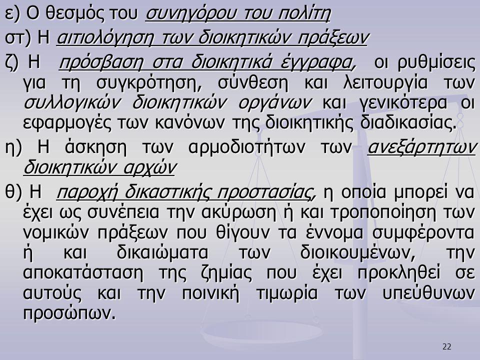 22 ε) Ο θεσμός του συνηγόρου του πολίτη στ) Η αιτιολόγηση των διοικητικών πράξεων ζ) Η πρόσβαση στα διοικητικά έγγραφα, οι ρυθμίσεις για τη συγκρότηση