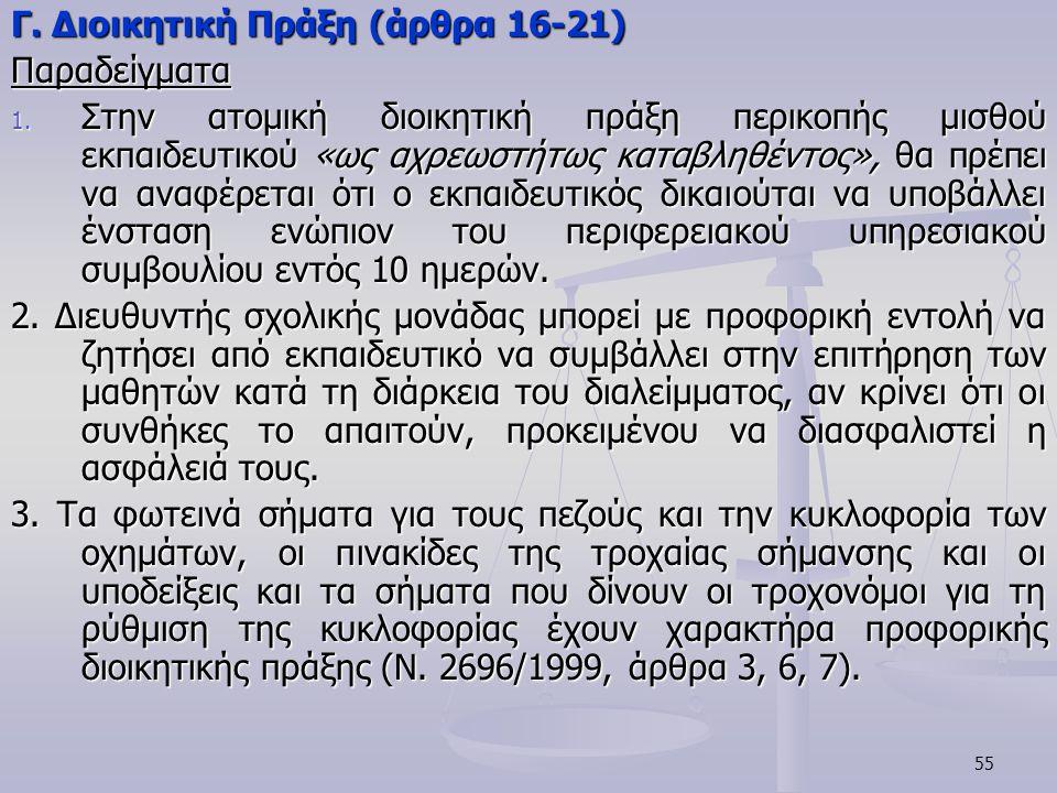 55 Γ. Διοικητική Πράξη (άρθρα 16-21) Παραδείγματα 1. Στην ατομική διοικητική πράξη περικοπής μισθού εκπαιδευτικού «ως αχρεωστήτως καταβληθέντος», θα π