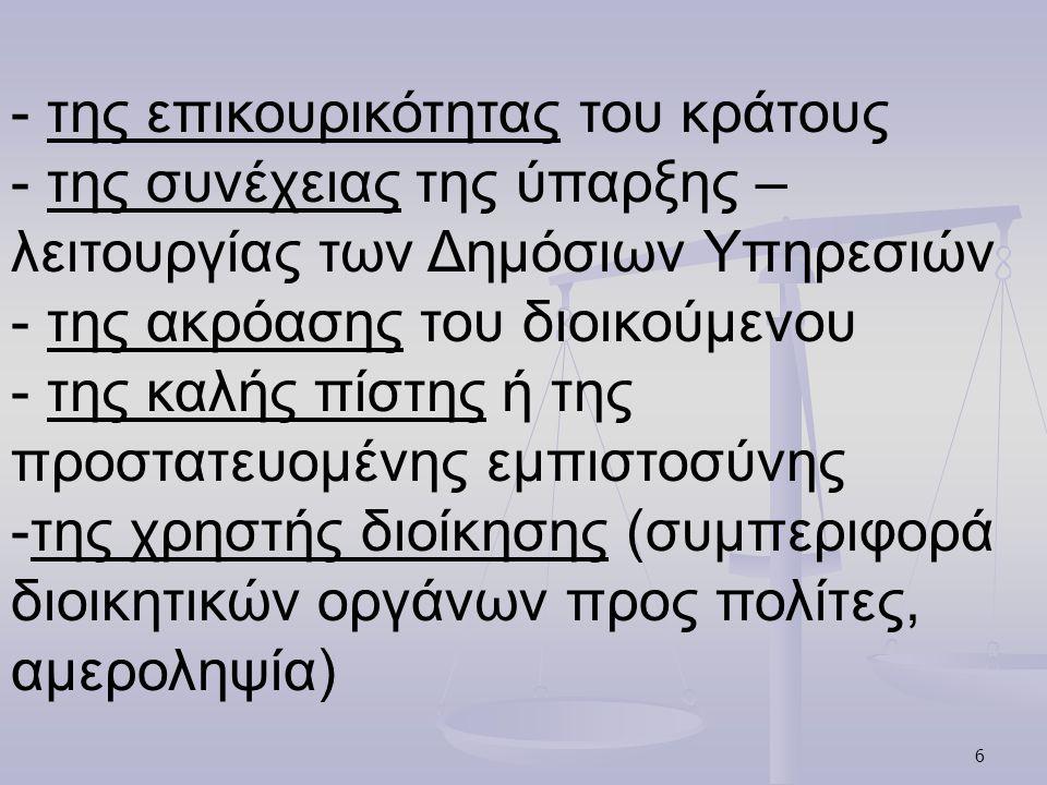6 - της επικουρικότητας του κράτους - της συνέχειας της ύπαρξης – λειτουργίας των Δημόσιων Υπηρεσιών - της ακρόασης του διοικούμενου - της καλής πίστη