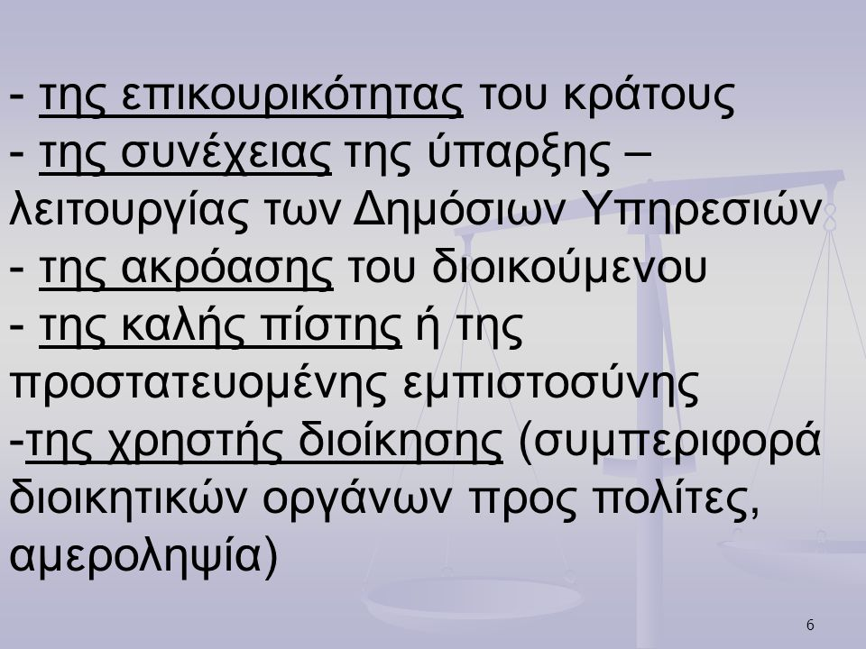 67 Ε.