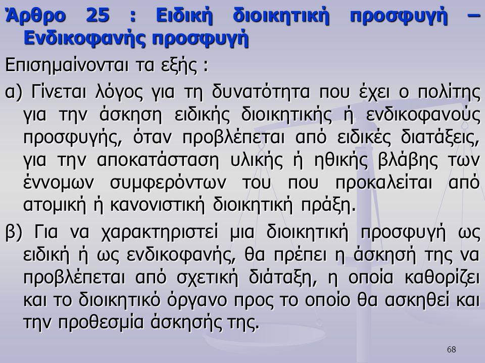 68 Άρθρο 25 : Ειδική διοικητική προσφυγή – Ενδικοφανής προσφυγή Επισημαίνονται τα εξής : α) Γίνεται λόγος για τη δυνατότητα που έχει ο πολίτης για την