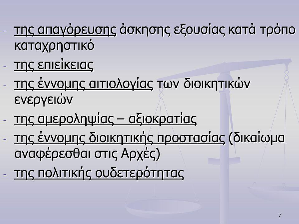58 Άρθρο 17 : Αιτιολογία Παραδείγματα 1.