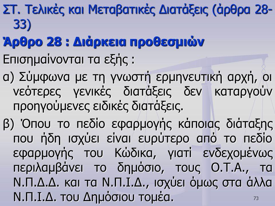 73 ΣΤ. Τελικές και Μεταβατικές Διατάξεις (άρθρα 28- 33) Άρθρο 28 : Διάρκεια προθεσμιών Επισημαίνονται τα εξής : α) Σύμφωνα με τη γνωστή ερμηνευτική αρ