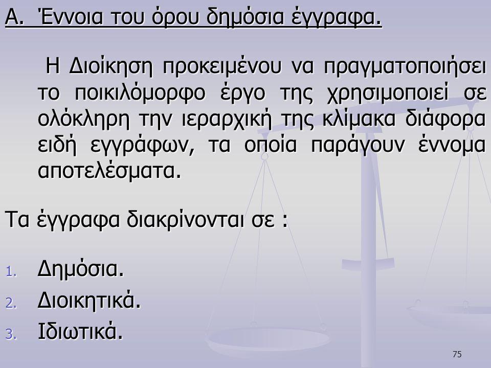 75 Α. Έννοια του όρου δημόσια έγγραφα. Η Διοίκηση προκειμένου να πραγματοποιήσει το ποικιλόμορφο έργο της χρησιμοποιεί σε ολόκληρη την ιεραρχική της κ