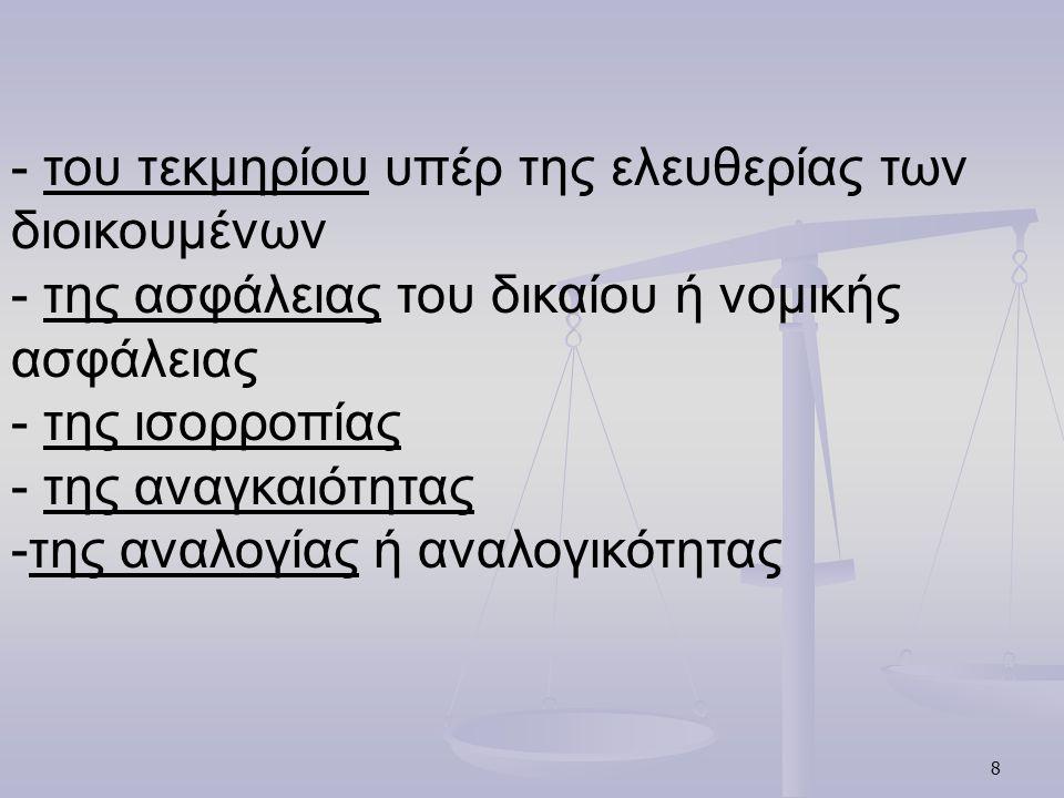 19 Τα κυριότερα μέσα προστασίας του διοικουμένου είναι τα εξής : α) Η αρχή της «ισότητας των διοικουμένων ενώπιον των δημόσιων υπηρεσιών», βάσει της οποίας οι οργανικές μονάδες του Δημοσίου και των άλλων δημόσιων νομικών προσώπων που ασκούν τέτοιες υπηρεσίες έχουν την υποχρέωση να παρέχουν τις υπηρεσίες τους ή τα παραγόμενα αγαθά σε κάθε διοικούμενο, σύμφωνα με τους κανόνες δικαίου που έχουν θεσπιστεί βάσει της συνταγματικά κατοχυρωμένης αρχής της ισότητας.