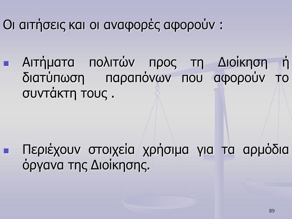 89 Οι αιτήσεις και οι αναφορές αφορούν : Αιτήματα πολιτών προς τη Διοίκηση ή διατύπωση παραπόνων που αφορούν το συντάκτη τους. Αιτήματα πολιτών προς τ