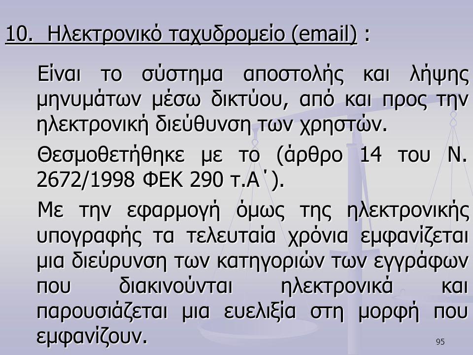 95 10. Ηλεκτρονικό ταχυδρομείο (email) : Είναι το σύστημα αποστολής και λήψης μηνυμάτων μέσω δικτύου, από και προς την ηλεκτρονική διεύθυνση των χρηστ