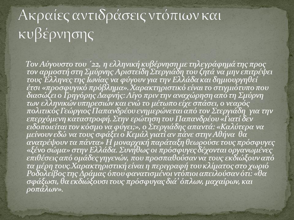Τον Αύγουστο του ΄22, η ελληνική κυβέρνηση με τηλεγράφημά της προς τον αρμοστή στη Σμύρνης Αριστείδη Στεργιάδη του ζητά να μην επιτρέψει τους Έλληνες