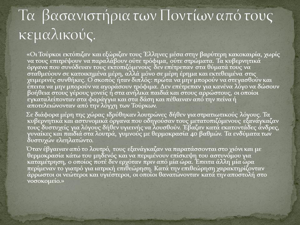 «Οι Τούρκοι εκτόπιζαν και εξώριζαν τους Έλληνες μέσα στην βαρύτερη κακοκαιρία, χωρίς να τους επιτρέψουν να παραλάβουν ούτε τρόφιμα, ούτε στρώματα. Τα