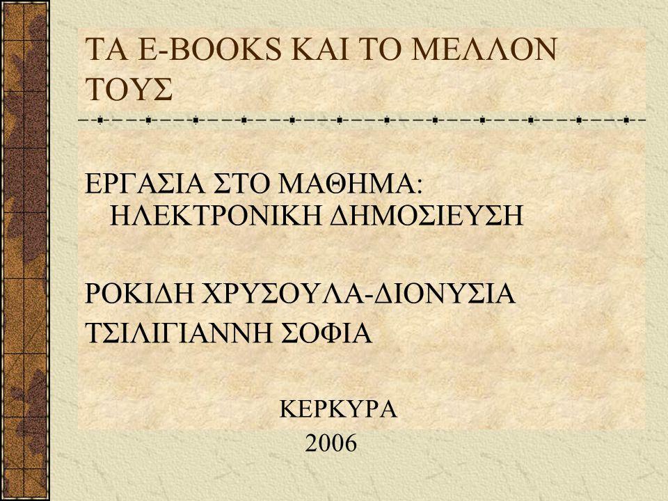 ΜΕΙΟΝΕΚΤΗΜΑΤΑ ΗΒ (2)  ΑΠΟΥΣΙΑ ΑΙΣΘΗΜΑΤΟΣ ΑΠΟΛΑΥΣΗΣ  ΚΙΝΔΥΝΟΣ ΝΑ ΧΑΘΕΙ ΣΕ ΠΕΡΙΠΤΩΣΗ ΒΛΑΒΗΣ ΤΗΣ ΣΥΣΚΕΥΗΣ ΑΝΑΓΝΩΣΗΣ  ΔΥΣΚΟΛΙΑ ΣΤΟΝ ΔΑΝΕΙΣΜΟ ΤΟΥ ΒΙΒΛΙΟΥ  ΑΠΑΡΑΙΤΗΤΗ ΧΡΗΣΗ Η/Υ Ή ΕΙΔΙΚΩΝ ΣΥΣΚΕΥΩΝ ΑΝΑΓΝΩΣΗΣ