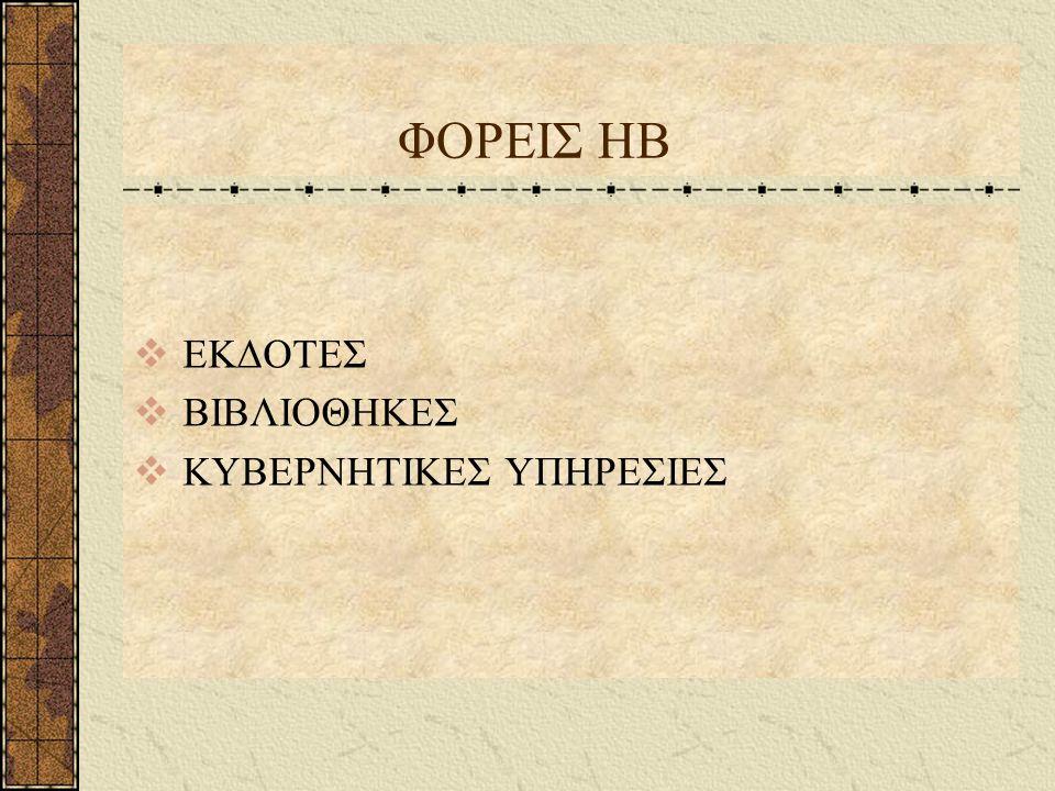 ΦΟΡΕΙΣ ΗΒ  ΕΚΔΟΤΕΣ  ΒΙΒΛΙΟΘΗΚΕΣ  ΚΥΒΕΡΝΗΤΙΚΕΣ ΥΠΗΡΕΣΙΕΣ