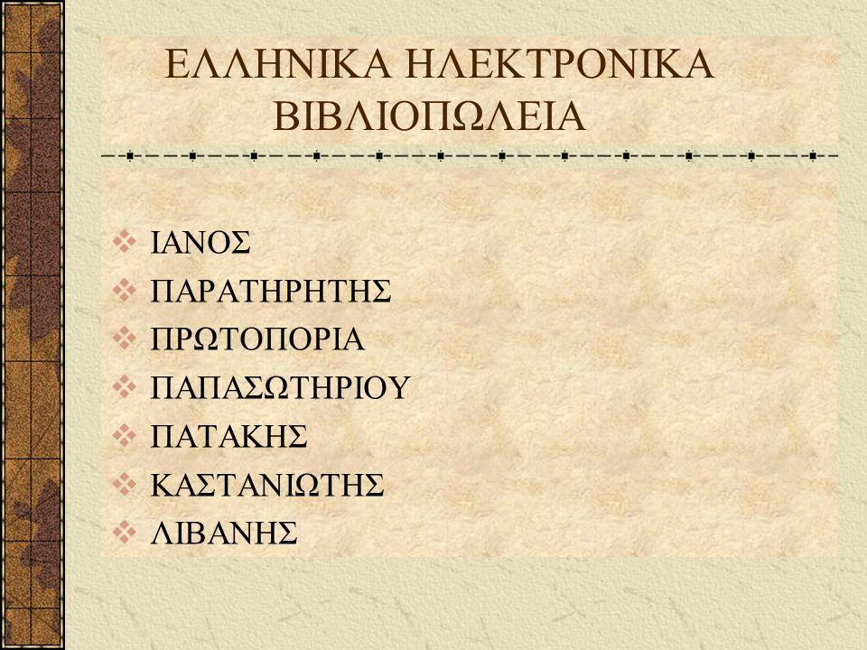 ΕΛΛΗΝΙΚΑ ΗΛΕΚΤΡΟΝΙΚΑ ΒΙΒΛΙΟΠΩΛΕΙΑ  ΙΑΝΟΣ  ΠΑΡΑΤΗΡΗΤΗΣ  ΠΡΩΤΟΠΟΡΙΑ  ΠΑΠΑΣΩΤΗΡΙΟΥ  ΠΑΤΑΚΗΣ  ΚΑΣΤΑΝΙΩΤΗΣ  ΛΙΒΑΝΗΣ