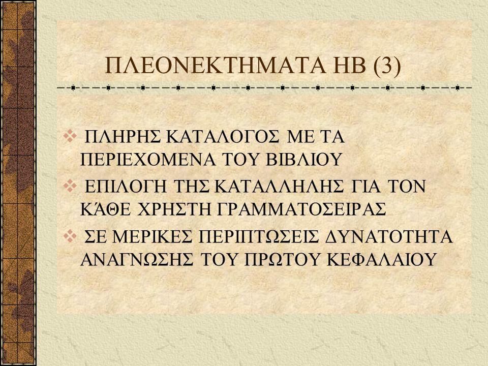 ΠΛΕΟΝΕΚΤΗΜΑΤΑ ΗΒ (3)  ΠΛΗΡΗΣ ΚΑΤΑΛΟΓΟΣ ΜΕ ΤΑ ΠΕΡΙΕΧΟΜΕΝΑ ΤΟΥ ΒΙΒΛΙΟΥ  ΕΠΙΛΟΓΗ ΤΗΣ ΚΑΤΑΛΛΗΛΗΣ ΓΙΑ ΤΟΝ ΚΆΘΕ ΧΡΗΣΤΗ ΓΡΑΜΜΑΤΟΣΕΙΡΑΣ  ΣΕ ΜΕΡΙΚΕΣ ΠΕΡΙΠΤΩΣΕΙΣ ΔΥΝΑΤΟΤΗΤΑ ΑΝΑΓΝΩΣΗΣ ΤΟΥ ΠΡΩΤΟΥ ΚΕΦΑΛΑΙΟΥ