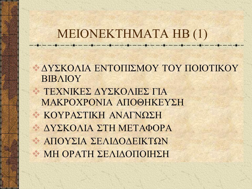 ΜΕΙΟΝΕΚΤΗΜΑΤΑ ΗΒ (1)  ΔΥΣΚΟΛΙΑ ΕΝΤΟΠΙΣΜΟΥ ΤΟΥ ΠΟΙΟΤΙΚΟΥ ΒΙΒΛΙΟΥ  ΤΕΧΝΙΚΕΣ ΔΥΣΚΟΛΙΕΣ ΓΙΑ ΜΑΚΡΟΧΡΟΝΙΑ ΑΠΟΘΗΚΕΥΣΗ  ΚΟΥΡΑΣΤΙΚΗ ΑΝΑΓΝΩΣΗ  ΔΥΣΚΟΛΙΑ ΣΤΗ ΜΕΤΑΦΟΡΑ  ΑΠΟΥΣΙΑ ΣΕΛΙΔΟΔΕΙΚΤΩΝ  ΜΗ ΟΡΑΤΗ ΣΕΛΙΔΟΠΟΙΗΣΗ
