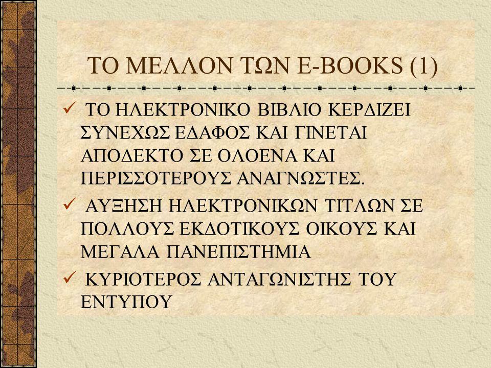 ΤΟ ΜΕΛΛΟΝ ΤΩΝ E-BOOKS (1) ΤΟ ΗΛΕΚΤΡΟΝΙΚΟ ΒΙΒΛΙΟ ΚΕΡΔΙΖΕΙ ΣΥΝΕΧΩΣ ΕΔΑΦΟΣ ΚΑΙ ΓΙΝΕΤΑΙ ΑΠΟΔΕΚΤΟ ΣΕ ΟΛΟΕΝΑ ΚΑΙ ΠΕΡΙΣΣΟΤΕΡΟΥΣ ΑΝΑΓΝΩΣΤΕΣ.