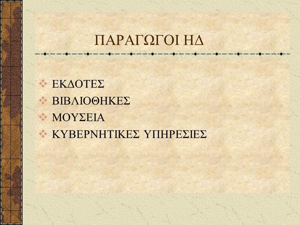 ΠΑΡΑΓΩΓΟΙ ΗΔ  ΕΚΔΟΤΕΣ  ΒΙΒΛΙΟΘΗΚΕΣ  ΜΟΥΣΕΙΑ  ΚΥΒΕΡΝΗΤΙΚΕΣ ΥΠΗΡΕΣΙΕΣ