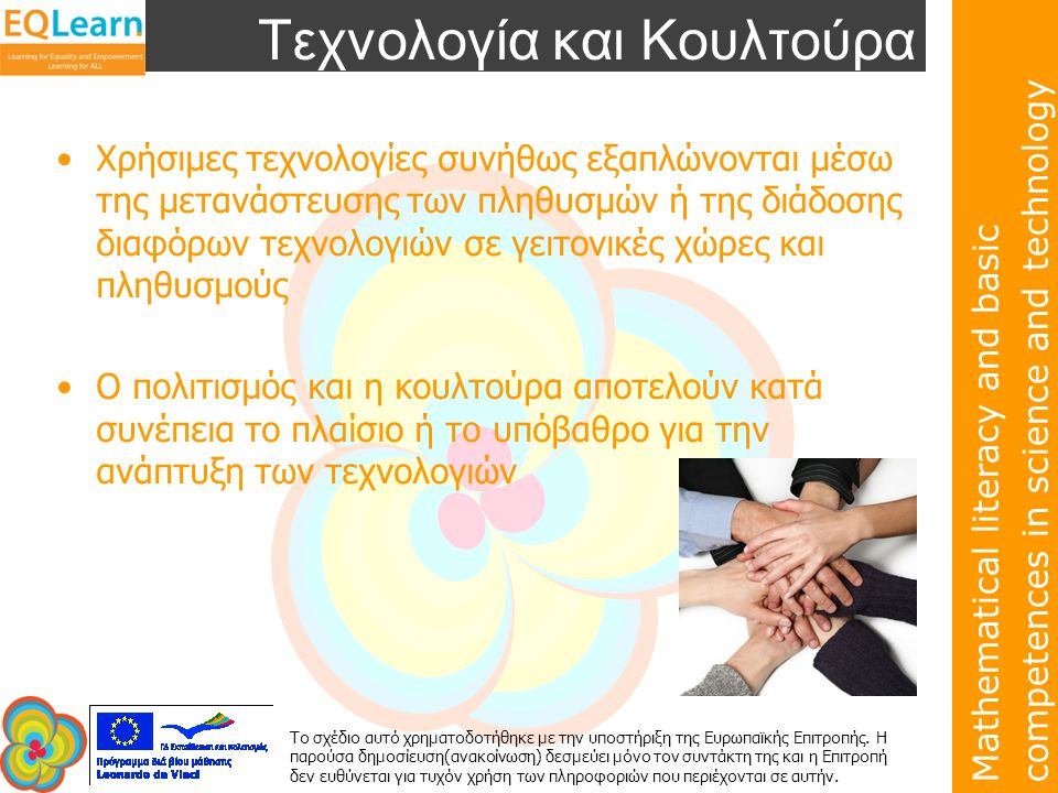Mathematical literacy and basic competences in science and technology Το σχέδιο αυτό χρηματοδοτήθηκε με την υποστήριξη της Ευρωπαϊκής Επιτροπής. Η παρ