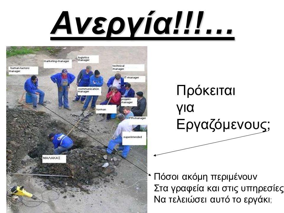 Ανεργία!!!… Πρόκειται για Εργαζόμενους; Πόσοι ακόμη περιμένουν Στα γραφεία και στις υπηρεσίες Να τελειώσει αυτό το εργάκι ;