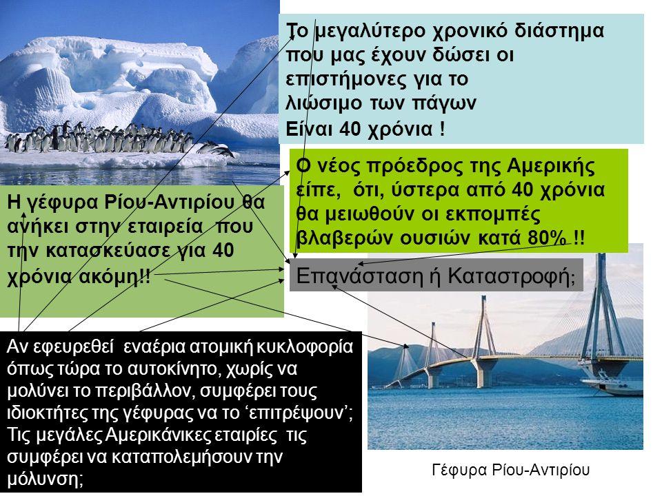 Γέφυρα Ρίου-Αντιρίου Το μεγαλύτερο χρονικό διάστημα που μας έχουν δώσει οι επιστήμονες για το λιώσιμο των πάγων Είναι 40 χρόνια .