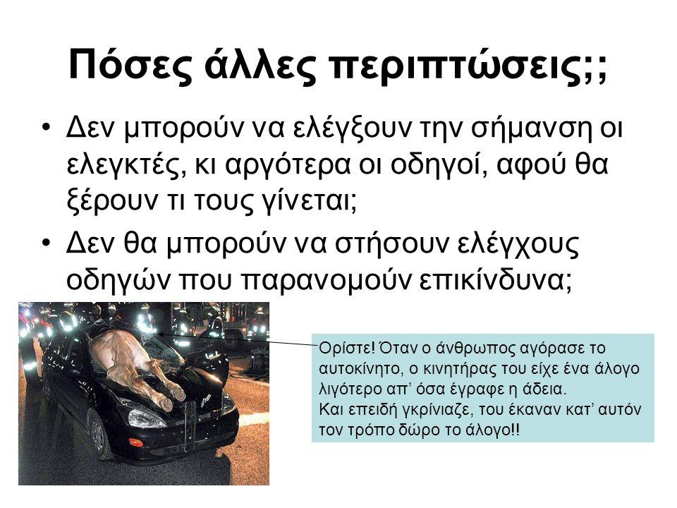 Πόσες άλλες περιπτώσεις;; Δεν μπορούν να ελέγξουν την σήμανση οι ελεγκτές, κι αργότερα οι οδηγοί, αφού θα ξέρουν τι τους γίνεται; Δεν θα μπορούν να στ
