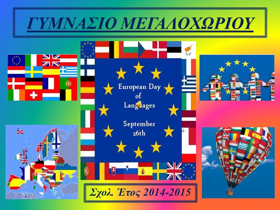 ΓΥΜΝΑΣΙΟ ΜΕΓΑΛΟΧΩΡΙΟΥ Σχολ. Έτος 2014-2015