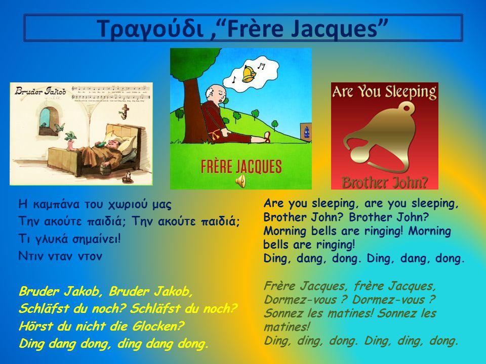 """Τραγούδι,""""Frère Jacques"""" Η καμπάνα του χωριού μας Την ακούτε παιδιά; Τι γλυκά σημαίνει! Ντιν νταν ντον Bruder Jakob, Schläfst du noch? Hörst du nicht"""
