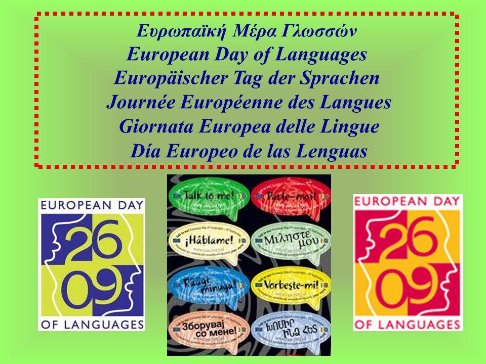 Ευρωπαϊκή Μέρα Γλωσσών European Day of Languages Europäischer Tag der Sprachen Journée Européenne des Langues Giornata Europea delle Lingue Día Europe