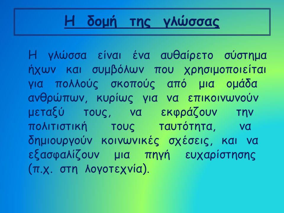 Η δομή της γλώσσας Η γλώσσα είναι ένα αυθαίρετο σύστημα ήχων και συμβόλων που χρησιμοποιείται για πολλούς σκοπούς από μια ομάδα ανθρώπων, κυρίως για ν