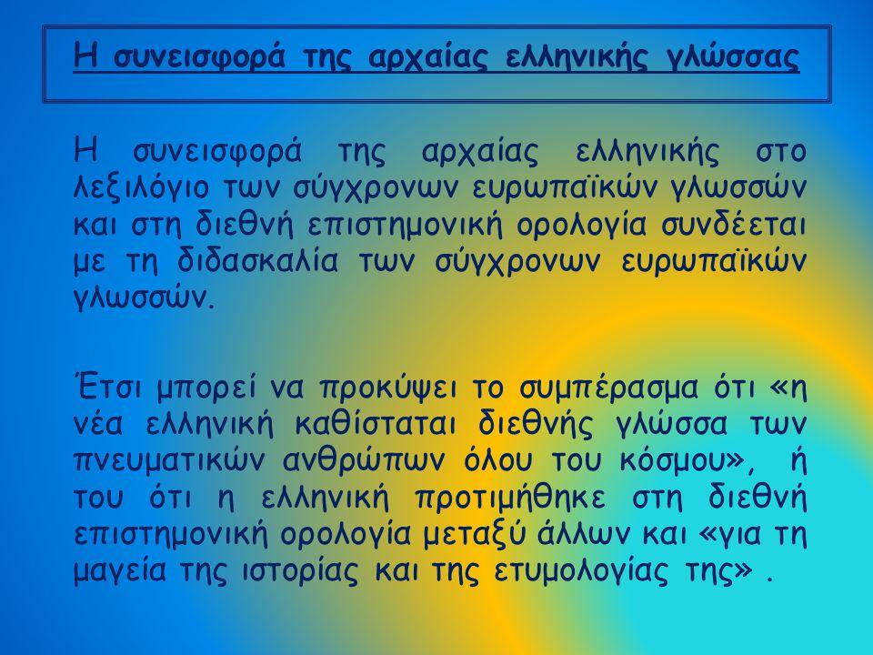 Η συνεισφορά της αρχαίας ελληνικής γλώσσας Η συνεισφορά της αρχαίας ελληνικής στο λεξιλόγιο των σύγχρονων ευρωπαϊκών γλωσσών και στη διεθνή επιστημονι
