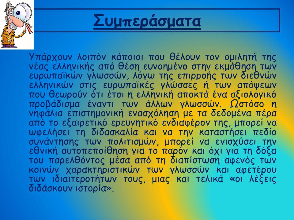 Συμπεράσματα Υπάρχουν λοιπόν κάποιοι που θέλουν τον ομιλητή της νέας ελληνικής από θέση ευνοημένο στην εκμάθηση των ευρωπαϊκών γλωσσών, λόγω της επιρρ