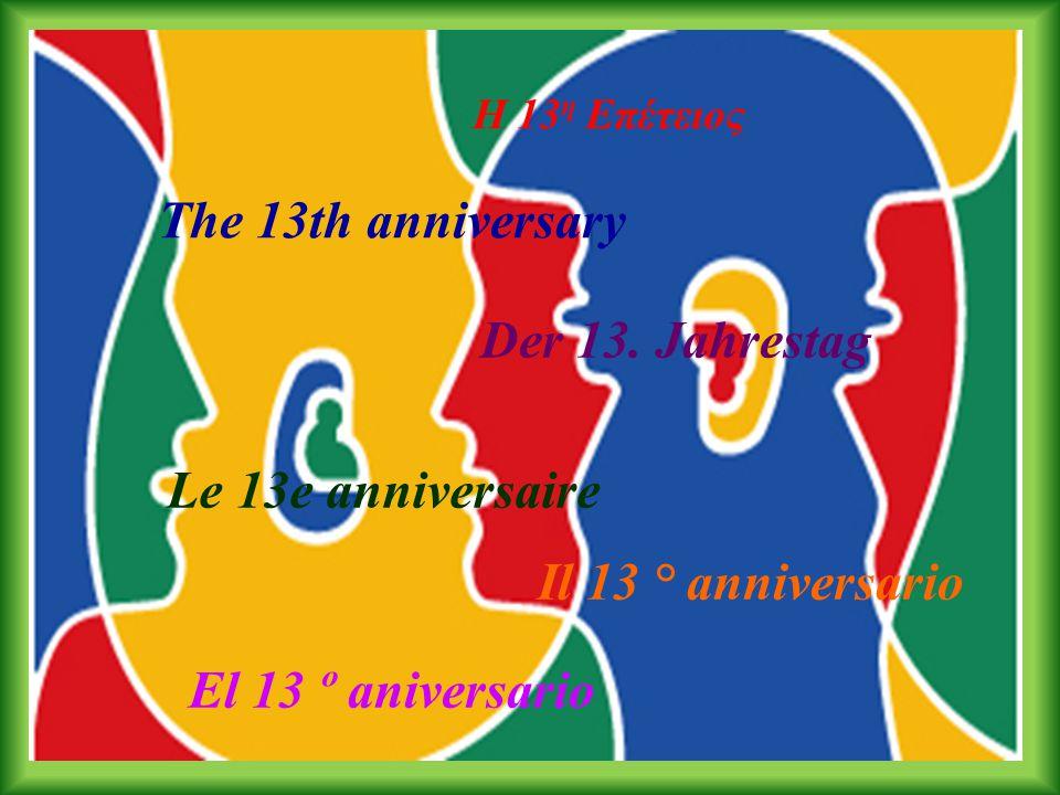 Η 13 η Επέτειος The 13th anniversary Der 13. Jahrestag Le 13e anniversaire Il 13 ° anniversario El 13 º aniversario