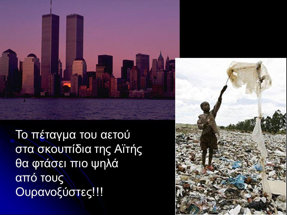 Το πέταγμα του αετού στα σκουπίδια της Αϊτής θα φτάσει πιο ψηλά από τους Ουρανοξύστες!!!